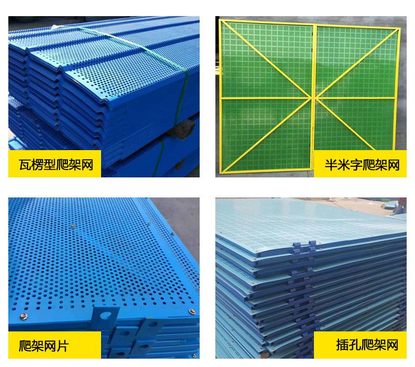 铝板爬架网片常见种类