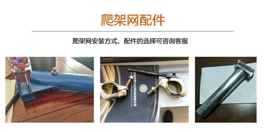 铝板爬架网片种类和配件