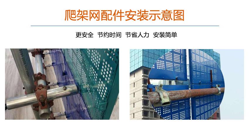 铝板爬架网片的正确安装方式